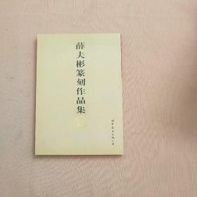 薛夫彬篆刻作品集