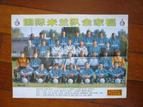 1997年 《足球俱乐部》4开插页 《莱昂纳多一梦到巴黎》《国际米兰队全家福》