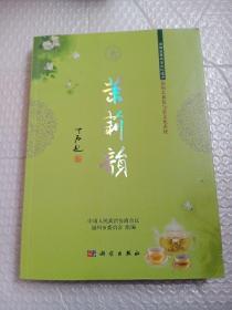 全球重要农业文化遗产福州茉莉花与茶文化系统:茉莉韵