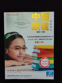 中国眼镜 科技杂志 2011.8 2011年 第八期