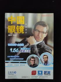 中国眼镜 科技杂志 2011.3  2011年 第三期