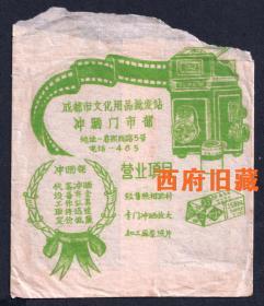 五十年代,成都春熙西路5号,成都市文化用品批发站冲晒门市部底片袋