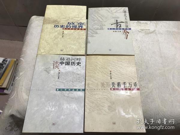 赫逊河畔谈中国历史:黄仁宇作品系列