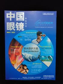 中国眼镜 科技杂志 2013.5  2013年 第五期