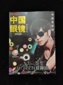 中国眼镜 科技杂志 2013.1  2013年 第一期