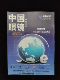 中国眼镜 科技杂志 2013.6  2013年 第六期