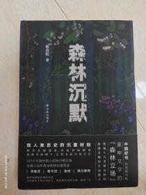 森林沉默  陈应松签名 题词 钤印日期