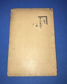 民国18年 武术书 程宗猷 著《蹶张心法》又称《弩法》一册全   有图数幅 19.8*13.2