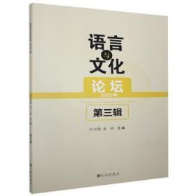 全新正版图书 语言与文化论坛:2020年 第三辑叶兴国九州出版社9787510899126书海情深图书专营店