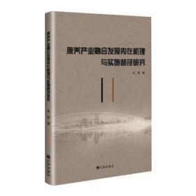 全新正版图书 康养产业融合发展内在机理与实施路径研究肖亮九州出版社9787510898624书海情深图书专营店