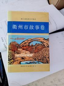 浙江省民间文学集成:衢州市故事卷