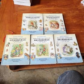 比得兔的世界全5册合售