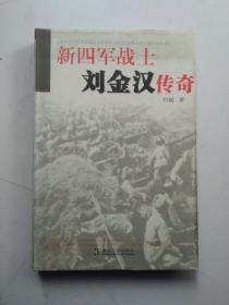 新四军战士 刘金汉传奇 (精装本)