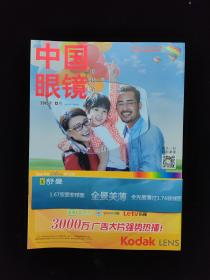 中国眼镜 科技杂志 2015.12上半月刊  2015年 第十二期上半月刊