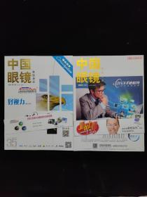中国眼镜 科技杂志 2015.5月上下月刊 两本合售