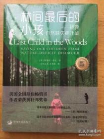 林间最后的小孩:拯救自然缺失症儿童