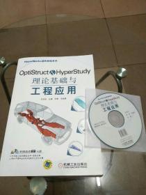 HyperWorks进阶教程系列:OptiStruct & HyperStudy理论基础与工程应用(带光盘)