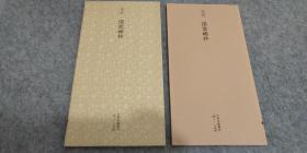 日本原版  《日本名迹丛刊  深窗秘抄》,二玄社出版