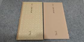 日本原版  《日本名迹丛刊  山家心中集》,二玄社出版
