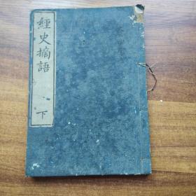 和刻本 《经史摘语》卷下   中国古代典籍中的词语按韵分类,源于何处均介绍详细