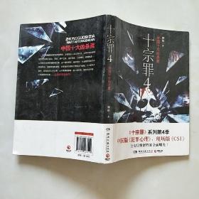 十宗罪 4:中国十大变态凶杀案
