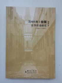 美国传教士伯驾在华活动研究(1834-1857)