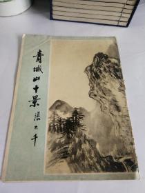 青城山十景【活页16张全】