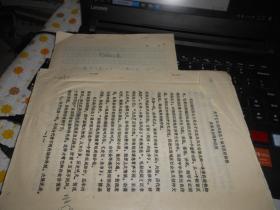 刘宇手稿6页 《江南风俗志》审稿记录 附《江南风俗志》编写原则体例等材料