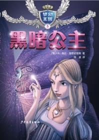 梦幻王国(5黑暗公主)