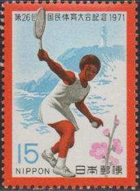 日本邮票A ,1971第26回国民体育大会,女子网球,1全