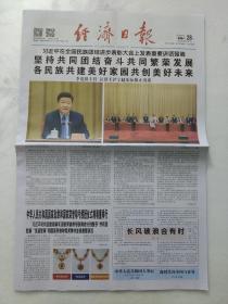 经济日报 2019年9月28日。全国民族团结进步表彰大会。中华人民共和国大事记(16版全)