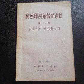 商务印书馆旧存书目(社会科学-文化教育类) 第一册