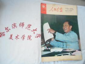 人民画报 1981、9