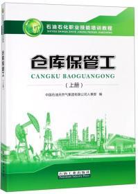 仓库保管工(上册)/石油石化职业技能培训教程