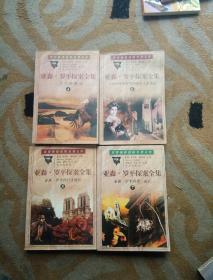 亚森罗平探案全集(3/4/6/7/8)