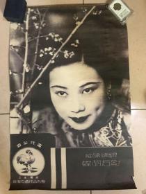 《影后胡蝶》宣传画 胡蝶女士专为百代唱片灌音