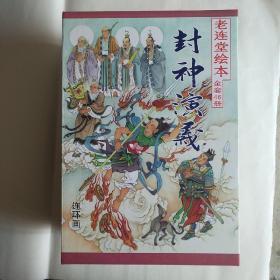封神演义 老连堂 签名钤印2册 46册盒装连环画 2册签名钤印,稀缺。全新正版