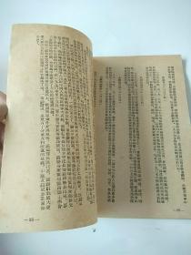1954年《学习通讯》第18期