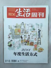 三联生活周刊2.14年12月第52期 2014年度生活方式
