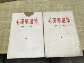 毛泽东选集   第一、二卷 2本合售      竖排本  小32开本  照片实拍   稀见  有划线  字迹