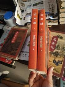 碧血剑(上下册)三联版(有防伪标识)