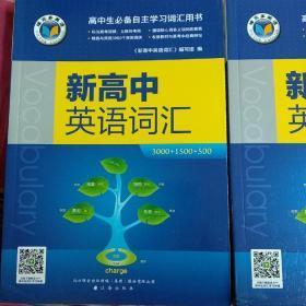 维克多英语 2020年 最新 版本 新高中英语词汇 3000 1500 500 保证正版全新 书底有 防伪验证码
