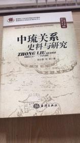 中琉关系史料与研究