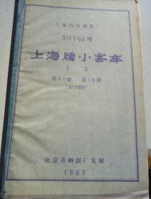 上海汽车制造厂SH760型上海牌小客车 车身共五十册 第十五册上海汽车制造厂