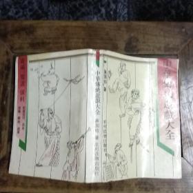 中华传统游戏大全(多插图)一版一印