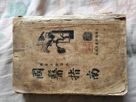 《国医指南》上海南方书店  民国版
