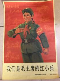 我们是毛主席的红小兵