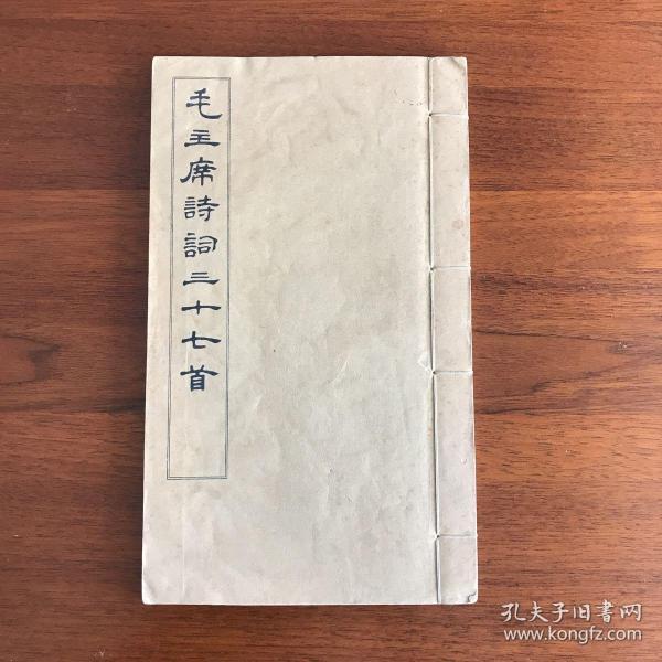 毛主席诗词三十七首(一九六..四年玉扣纸铅印)