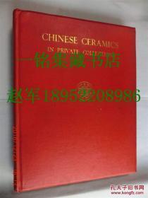 【现货 包邮】《名家珍藏中国瓷器》 (私人藏中国瓷器)1931年初版 霍布森 限量625册第315号  Chinese Ceramics in Private Collections