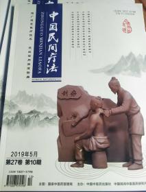 中国民间疗法2019年10期